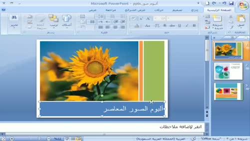 أساسيات برنامج بوربوينت 2007 - حفظ عرض تقديمي بعد التعديل عليه