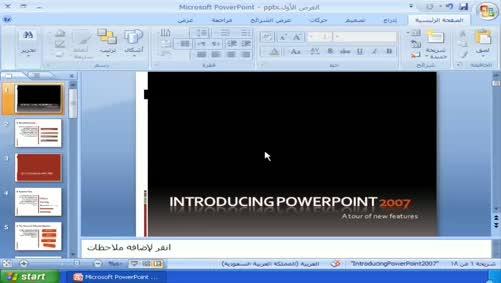 أساسيات برنامج بوربوينت 2007 - الخروج من البرنامج