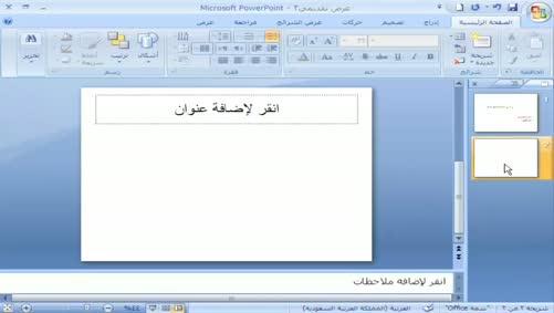 برنامج بوربوينت 2007 - الكتابة والتحديد في العرض - الكتابة على الشرائح