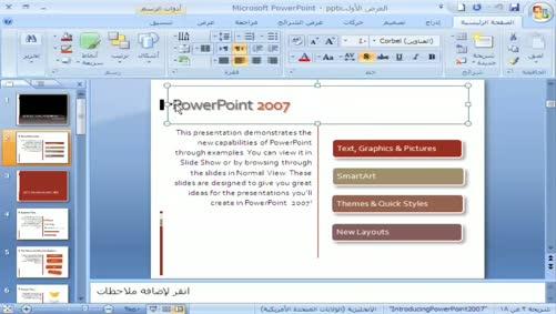 برنامج بوربوينت 2007 - الكتابة والتحديد في العرض - التحديد في العرض