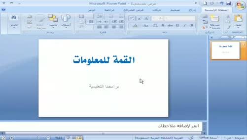 برنامج بوربوينت 2007 - تحرير العرض - نسخ التنسيق
