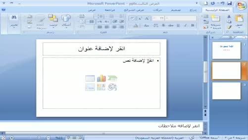 برنامج بوربوينت 2007 - تحرير العرض - إدراج شريحة جديدة