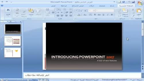 برنامج بوربوينت 2007 - تحرير العرض - حذف الشرائح