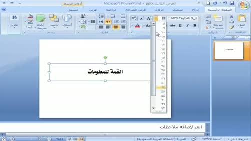 برنامج بوربوينت 2007 - تنسيق النص في الشرائح - تنسيقات النص