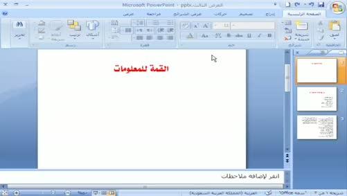 برنامج بوربوينت 2007 - تنسيق النص في الشرائح - تدوير النص