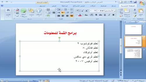 برنامج بوربوينت 2007 - تنسيق النص في الشرائح - التعداد النقطي والرقمي