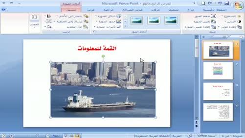 برنامج بوربوينت 2007 - إدراج الصور وتنسيقها - إدراج صورة من ملف