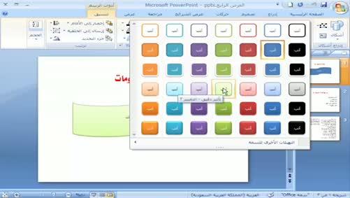 برنامج بوربوينت 2007 - إدراج الصور وتنسيقها - إدراج الأشكال