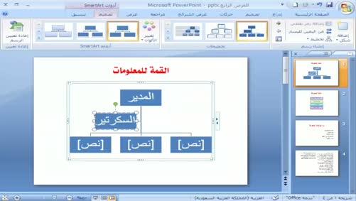 برنامج بوربوينت 2007 - إدراج الصور وتنسيقها - إدراج المخططات الهيكلية