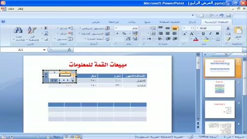 برنامج بوربوينت 2007 - إدراج عناصر على شرائح العرض - إدراج جدول