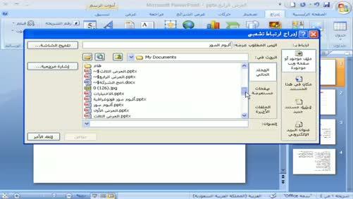 برنامج بوربوينت 2007 - إدراج عناصر على شرائح العرض - إدراج ارتباط تشعبي