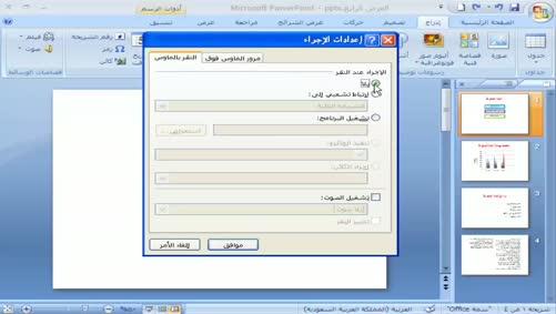 برنامج بوربوينت 2007 - إدراج عناصر على شرائح العرض - إدراج إجراء