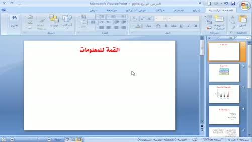برنامج بوربوينت 2007 - إدراج عناصر على شرائح العرض - إدراج مربع نص