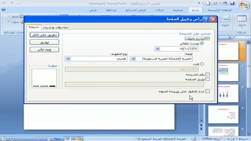 برنامج بوربوينت 2007 - إدراج عناصر على شرائح العرض - الرأس والتذييل