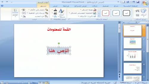 برنامج بوربوينت 2007 - إدراج عناصر على شرائح العرض - النص الفني wordart