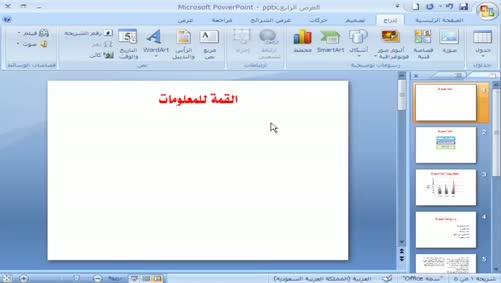 برنامج بوربوينت 2007 - إدراج عناصر على شرائح العرض - إدراج رمز