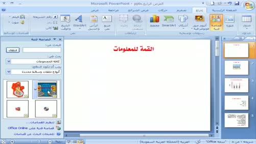 برنامج بوربوينت 2007 - إدراج عناصر على شرائح العرض - إدراج فيلم