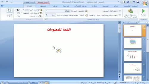 برنامج بوربوينت 2007 - إدراج عناصر على شرائح العرض - إدراج صوت