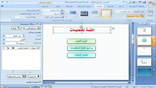 برنامج بوربوينت 2007 - عرض الشرائح - الحركة المخصصة لعناصر الشرائح