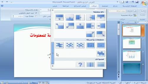 برنامج بوربوينت 2007 - عرض الشرائح - المؤثرات الحركية للشرائح
