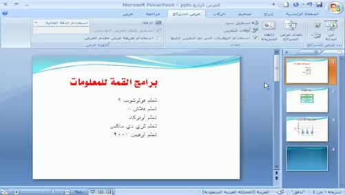 برنامج بوربوينت 2007 - عرض الشرائح - بدء عرض الشرائح