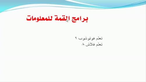 برنامج بوربوينت 2007 - عرض الشرائح - تسجيل السرد