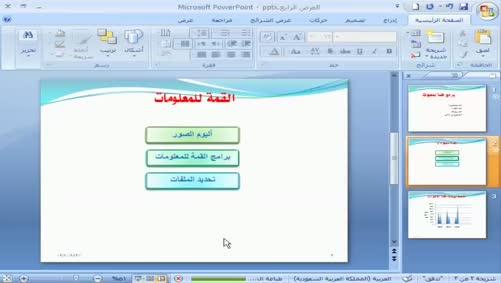 برنامج بوربوينت 2007 - طباعة الشرائح