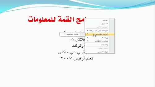 برنامج بوربوينت 2007 - عرض الشرائح - إعداد العرض