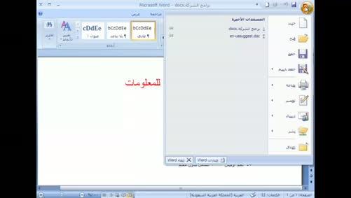 برنامج Word 2007 - أساسيات البرنامج - التعرف على عناصر البرنامج