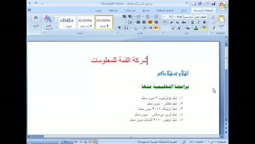 برنامج Word 2007 - أساسيات البرنامج - إنشاء مستند جديد