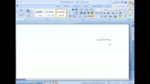 برنامج Word 2007 - أساسيات البرنامج - حفظ مستند بعد التعديل عليه