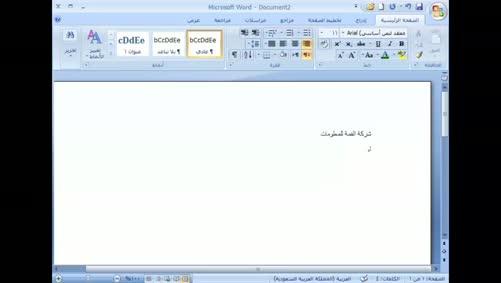 برنامج Word 2007 - الكتابة في المستند - الكتابة والتنقل في المستند