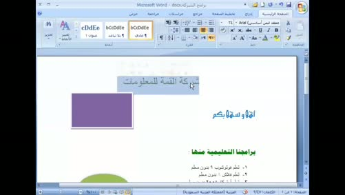 برنامج Word 2007 - الكتابة في المستند - التحديد في المستند