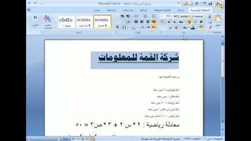 برنامج Word 2007 - تنسيق المستند - تنسيقات الخط