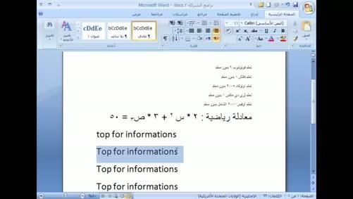 برنامج Word 2007 - تنسيق المستند - تباعد الأحرف