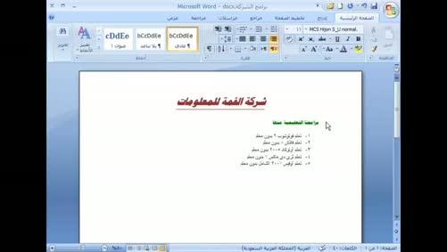 برنامج Word 2007 - تنسيق المستند - التراجع والإعادة