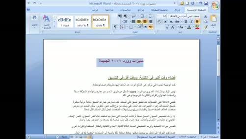 برنامج Word 2007 - أوامر المحاذاة - محاذاة النص