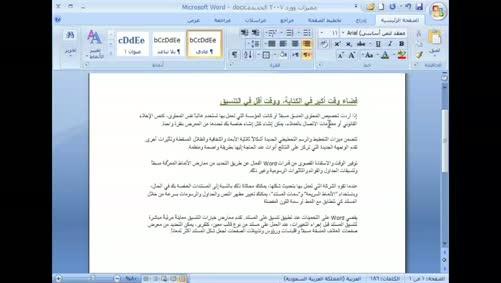 برنامج Word 2007 - أوامر المحاذاة - المسافة البادئة