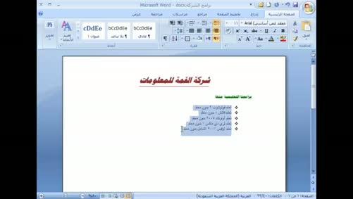 برنامج Word 2007 - أوامر المحاذاة - التعداد النقطي والرقمي