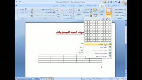 برنامج Word 2007 - الجداول - إنشاء جدول