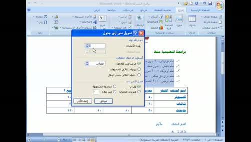 برنامج Word 2007 - الجداول - تحويل النص إلى جدول