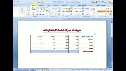 برنامج Word 2007 - الجداول - دمج وتقسيم الخلايا