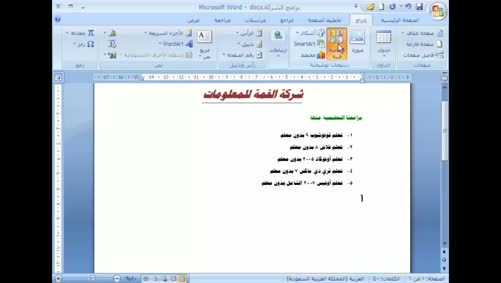برنامج Word 2007 - الصور - إدراج قصاصة فنية