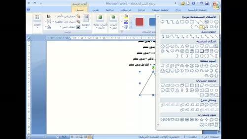 برنامج Word 2007 - الصور - إدراج الأشكال