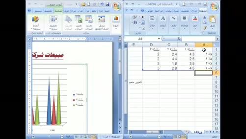 برنامج Word 2007 - الصور - إدراج المخططات البيانية