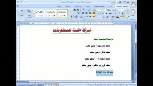 برنامج Word 2007 - إدراج عناصر على صفحة المستند - إدراج الارتباط التشعبي