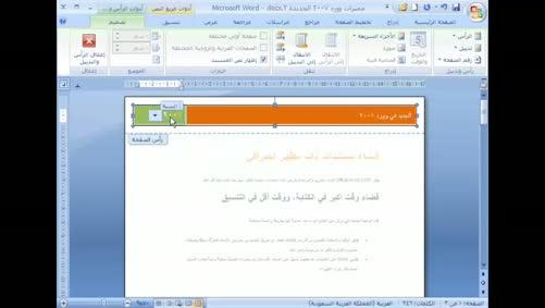 برنامج Word 2007 - إدراج عناصر على صفحة المستند - رأس وتذييل الصفحة