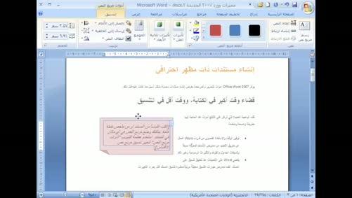 برنامج Word 2007 - إدراج عناصر على صفحة المستند - إدراج مربع نص