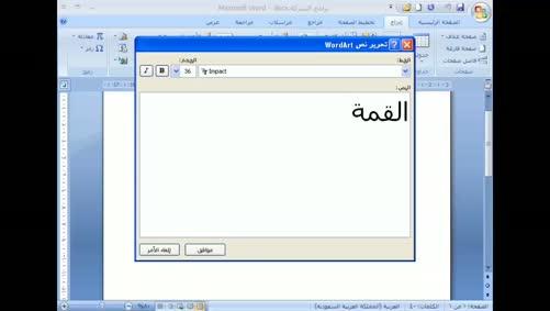 برنامج Word 2007 - إدراج عناصر على صفحة المستند - إدراج نص فني