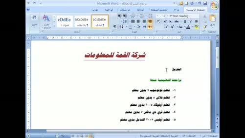 برنامج Word 2007 - إدراج عناصر على صفحة المستند - إدراج التاريخ والوقت